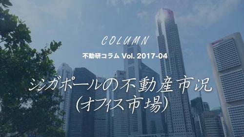 不動研コラム「シンガポールの不動産市況(オフィス市場) 」